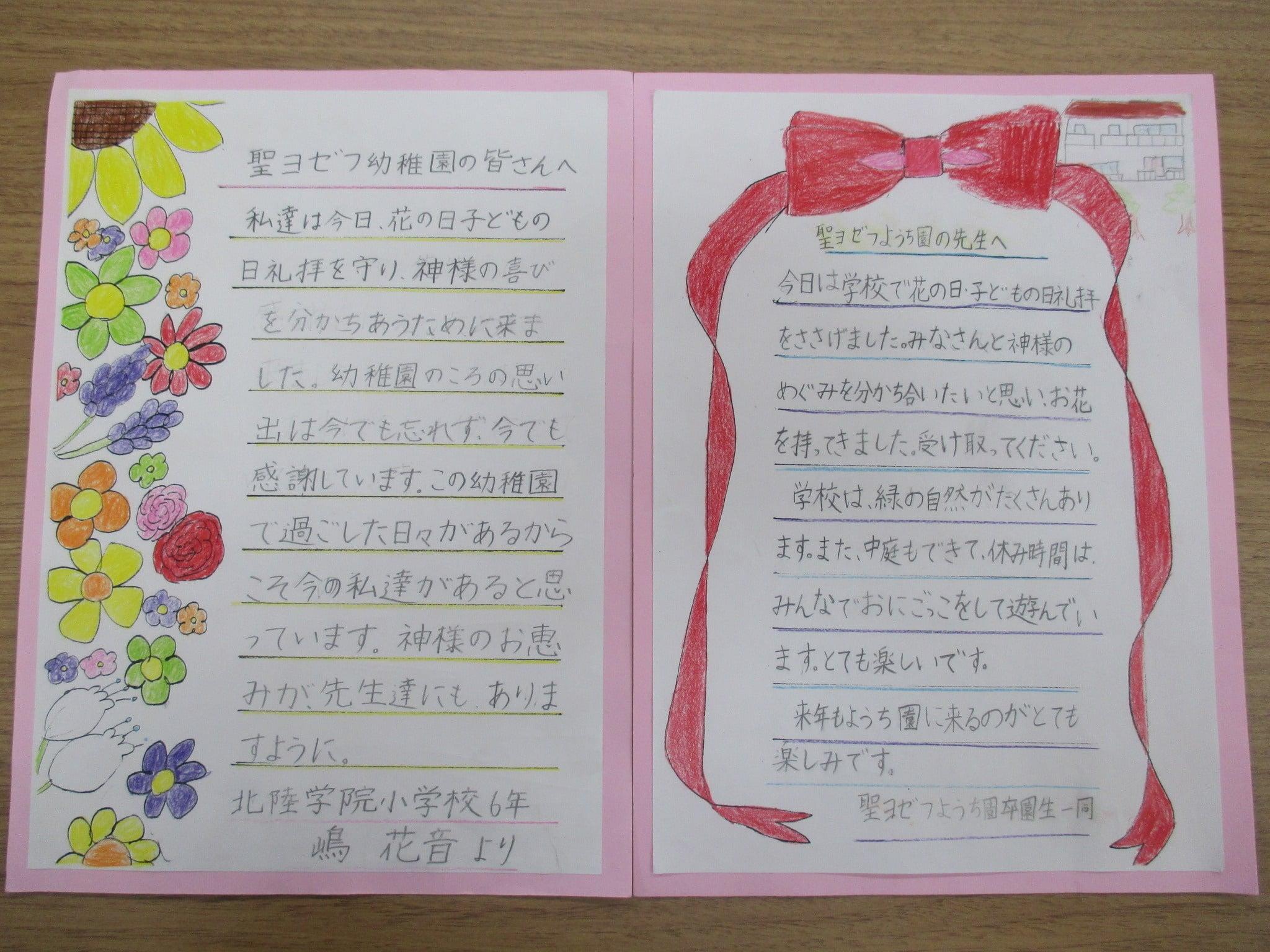 幼稚園 の 先生 へ の メッセージ